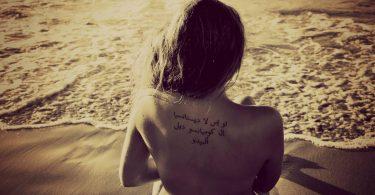 tatuaggi arabi